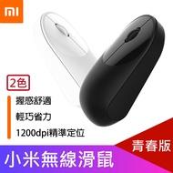 【台灣現貨】小米無線滑鼠青春版 靜音滑鼠 藍牙無線滑鼠 便攜鼠標 無線滑鼠 滑鼠