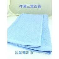 淡藍薄浴巾