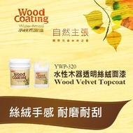 【油漆殿】虹牌YWT-320水性木器透明絲絨面漆(1公升裝)