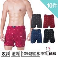 【LIGHT & DARK】品牌風格精梳棉平口褲(買5送5超值10件組)