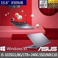 【ASUS 華碩】X509JB 特仕版 15.6吋輕薄筆電-星空灰(i5-1035G1/4G/1TB/MX110/+4G記憶體+240G SSD含安裝)