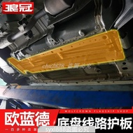 專用于三菱 歐藍德Outlander 底盤線路護板改裝配件油路護板底盤護板改裝配件