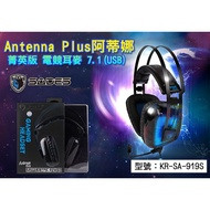 KR-SA-919S 【SADES】賽德斯Antenna Plus阿蒂娜 電競耳麥7.1 耳罩式 雙人音源孔 立光公司貨