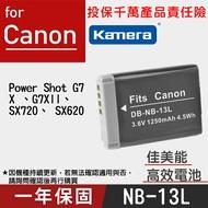 佳美能@幸運草@佳能 NB-13L 電池 NB13L Canon PowerShot G7x G7XII SX720