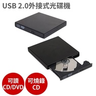 USB 2.0外接式 光碟機(可讀CD/DVD、燒錄CD)