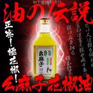 柳丁愛 幺麻子 花椒油250ML【A597】川菜必備 大紅袍花椒醬料調味料