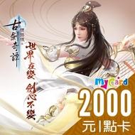【MyCard】古劍奇譚網路版 2000點數卡