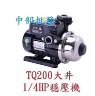 發票『中部批發』大井經銷商 TQ200 1/4HP 塑鋼穩壓加壓馬達 電子式穩壓機 加壓機 抽水機 恆壓機(台灣製造)