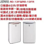 【HITACHI 日立】一級能效6公升除濕機(RD-12FQ/RD-12FR)