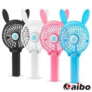 【aibo】AB06 小兔子 手持/折疊 USB充電式隨身風扇