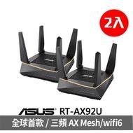 【ASUS 華碩】RT-AX92U-2入組 AX6100 Ai Mesh三頻無線WI-FI分享器(路由器)