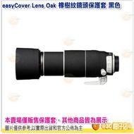 easyCover Lens Oak 橡樹紋鏡頭保護套 黑色 公司貨 金鐘套 Canon EF 100-400mm 適用