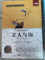 Chinese books 老人与海 中小学生中文读物for students