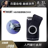 【德國百靈BRAUN】M系列電池式輕便電動刮鬍刀/電鬍刀 M30(德國工藝)