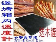 世界大 片卑』小矽晶石板送木鏟與溫度計( 烘焙石板 中部電機石板烤箱 蒸氣石板烤箱 歐式麵包 披薩 dr goods)
