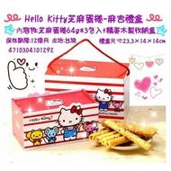 Kitty貓蛋捲餅乾蛋捲禮盒台灣餅乾零食凱蒂貓餅乾禮盒