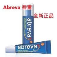 拒絕仿冒 在台現貨【加拿大正品】Abreva  唇膏 乳劑
