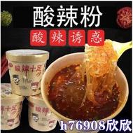 千里薯嗨吃家網紅酸辣粉桶裝整箱6桶夜宵方便速食海重慶紅薯粉絲H8H8