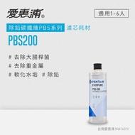 【EVERPURE 愛惠浦】PBS series除鉛碳纖維系列(PBS200活性碳濾芯)