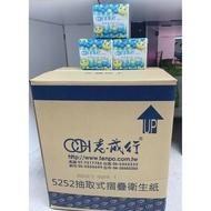 衛生紙 抽取式衛生紙 花紋衛生紙 整箱 48包 250抽 雙層抽取 志成行 限宅配 哈帝