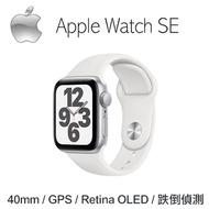 Apple Watch SE GPS 40mm 銀色鋁金屬+白色運動錶帶 (MYDM2TA/A)