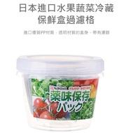 日本製 雙層圓形瀝水水果收納保鮮盒 水果蔬菜保鮮盒