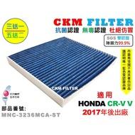 【CKM】本田 HONDA CR-V CRV 17年後 除菌 抗菌 無毒 PM2.5 活性碳冷氣濾網 空氣濾網 靜電濾網