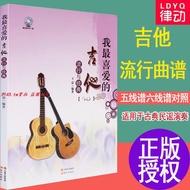 促銷價 促銷價 古典吉他譜 50首六線譜古典吉他譜我最喜愛的吉他流行與經典書籍王震視頻教材
