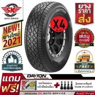 DAYTON by Bridgestone ยางรถยนต์ 265/65R17 (ล้อขอบ 17) รุ่น HT100 4 เส้น (ล็อตใหม่ปี 2021)