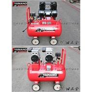 【W五金】免運♥附發票*空壓機 打氣機 無油 靜音 YAMANO 山野 4HP 50L 4.5HP 55L