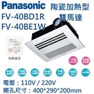 =現貨= 國際牌 Panasonic FV-40BD1R,FV-40BD1W 陶瓷加熱型 暖風機 線控 浴室暖風機