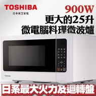 【TOSHIBA 東芝】微電腦料理微波爐 25L(ER-SS25 W TW)
