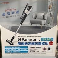 🔥TOYOTA 交車禮Panasonic MC-BJ980(免運)🔥