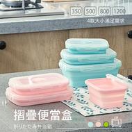 現貨!食品級矽膠 折疊便當盒 4件組 保鮮盒 微波便當盒 冷凍食品 午餐盒 環保餐盒 食物袋 野餐盒#捕夢網