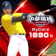 MyCard CPBL中華職棒2021專屬卡 CPBL中華職棒2021專屬1690☆現殺95折起☆