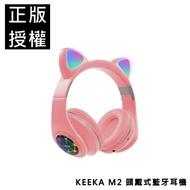 🔥 KEEKA M2 貓耳頭戴式藍牙耳機 貓耳 頭戴式 藍牙 耳機 無線耳機 馬卡龍色 發光 RGB