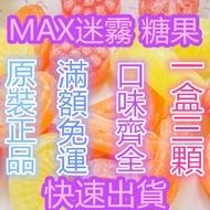 原廠正品 max 迷霧 菸彈 通用 RELX 悅刻 四 五代 主機 替換彈 通配 口味齊全 max菸油 迷霧煙彈
