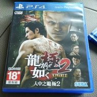 PS4 人中之龍 極 2 中文版 二手