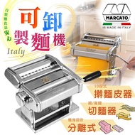 【Marcato】「義大利_MARCATO」設計款ATLAS150可卸式壓製麵機-電-(義大利製)