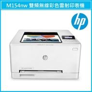 HP 惠普 Color LaserJet Pro M154nw 無線網路彩色雷射印表機