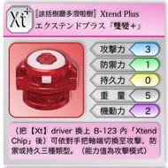 現貨 全新 Xt+ 軸心 b150 戰鬥陀螺  b 123 105 150 susu Xt