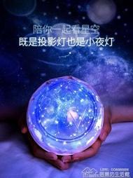 星空投影LED小夜燈臥室床頭少女心ins調情趣浪漫夢幻氛圍家用臺燈