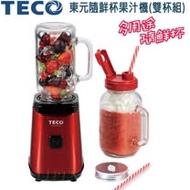 TECO東元隨鮮杯果汁機(雙杯組) XYFXF0143