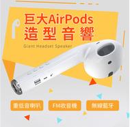藍牙音箱 Airpods造型 Airpods喇叭 蘋果耳機造型 抖音同款