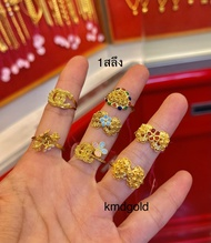KMDGold แหวนทอง1สลึง ลายพิกุลลงยา คละลายสวยๆ