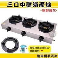 三口 海產爐 (銅芯/中壓){含稅附發票} 3口中壓 烏龍爐 鍋燒爐 快速爐 只適用桶裝瓦斯 營業用