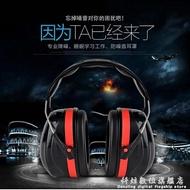 隔音耳罩工業防噪音睡覺學習工作休息射擊降噪音耳塞防護耳罩 科炫數位