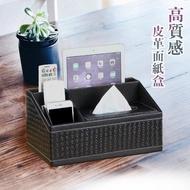 【巴芙洛】多功能梯形造型皮革紙巾盒(面紙盒/收納/多功能/衛生紙盒)