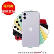 【原廠盒裝】福利品_iPhone 11 64G_九成新A