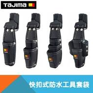 【日本Tajima】快扣式防水工具套袋 單格/雙格/三格/四格